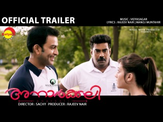 Anarkali | Official Trailer HD | Prithviraj Sukumaran | Miya George
