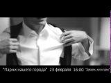 23 ФЕВРАЛЯ В 16:00 НЕ ПРОПУСТИ!!!! ПАРНИ НАШЕГО ГОРОДА! ДВОРЕЦ КУЛЬТУРЫ, НИЖНЯЯ ТУРА