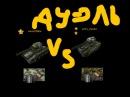 Танки Онлайн дуэль andry_sheykin vs narek1998m