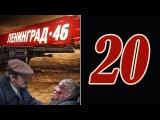 Ленинград 46. 20 серия смотреть онлайн сериал детектив фильм военный 7 04 2015