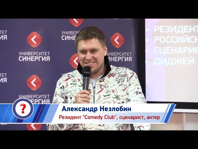 Александр Незлобин. 100 вопросов к успешному. Университет СИНЕРГИЯ