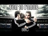 Лучшие голы Криштиану Роналду и Бэйл и Бензема за 2015 / BBC трио 2015 / Топ 10 голов