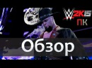 WWE 2K15 - Обзор ПК версии