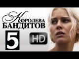 Королева Бандитов - 1 сезон  [5 серия из 16]  HD криминал мелодрама сериал