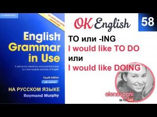 Unit 58 Герундий или инфинитив после I like / I would like | English grammar in use, OK English