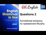 Unit 50. Английские вопросы по грамматике Murphy