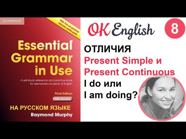 Unit 8 Сравнение present simple и present continuous | OK English