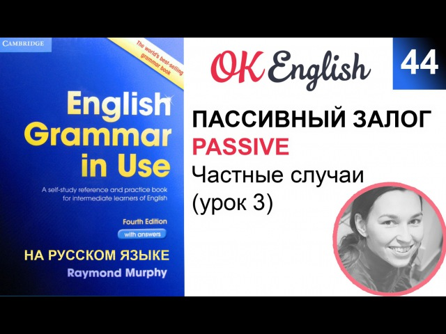 Unit 44 Пассивный залог, passive   Английская грамматика на канале OK English