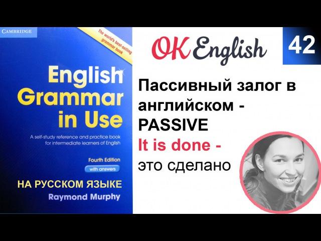 Unit 42 Passive - пассивный залог в английском языке