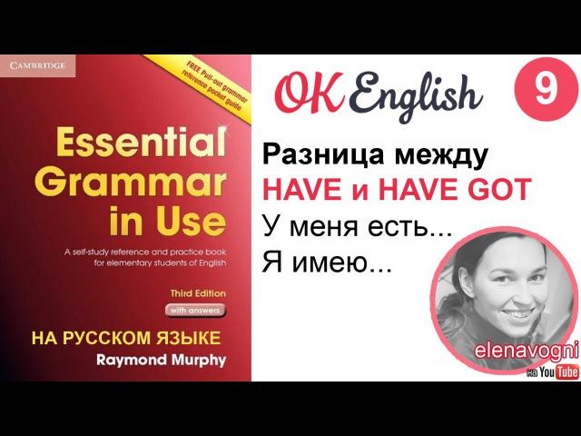 Unit 9 I have got или I have. Есть ли разница? - Essential English Grammar, Красный Мерфи