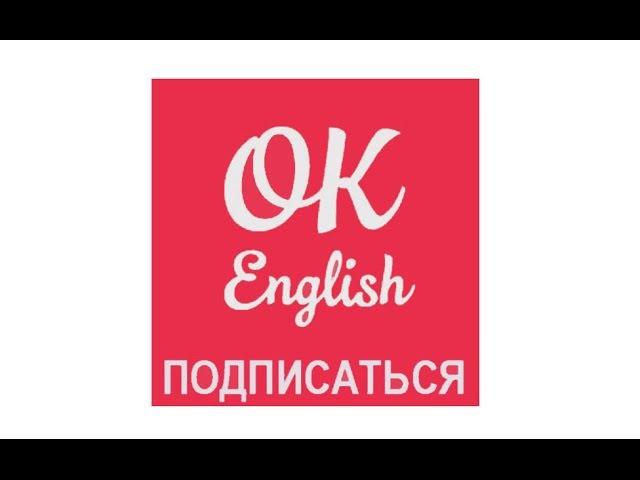OK English - Учите английский легко и с удовольствием