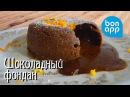 Шоколадный фондан Fondant au chocolat