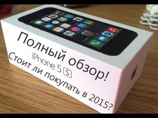 Полный обзор iPhone 5S! Стоит ли покупать в 2016?