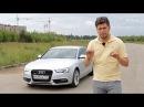 Audi A5 Sportback Тест-драйв