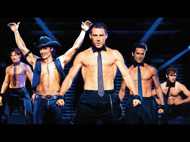 вот как парни должны танцевать