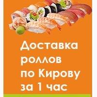 Суши WOK Шоп - доставка суши, китайской лапши в
