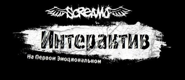 Screamo #Интерактив на Первом Эмоциональном!