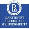 Факультет бизнеса и менеджмента НИУ ВШЭ