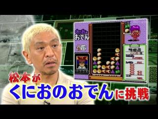 Gaki No Tsukai #1276 (2015.10.11) - Classic Retro Gaming #3 (懐かしのレトロゲーム スーパーファミコンを遊び尽くせ~!!)