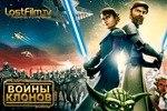 З^вёздные войны: Войны клонов