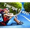 "Туристическое агентство ""Тэнгэри Travel"""