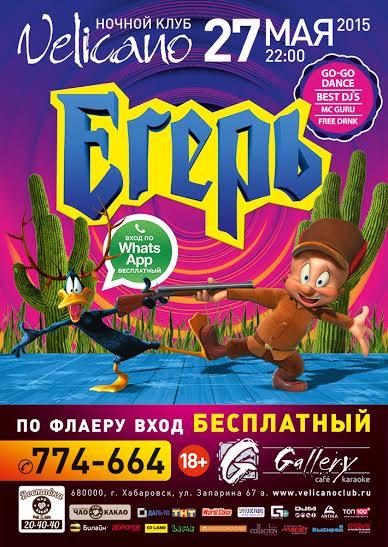 """Афиша Хабаровск 27.05 """"Егерь"""" Velicano"""