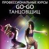 Школа Go-go и шоу танцовщиц. Обучение. Работа.