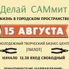 Марафон ДЕЛАЙ САМмит Красноярск