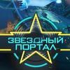 """Лазертаг-арена """"Звездный Портал"""". Новосибирск"""