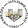 Кафедра загальної хімії ХНУБА/ ХНУСА/ХИСИ