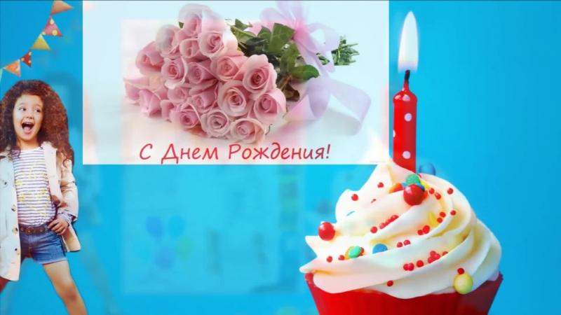 Поздравления ники с днем рождения 30