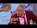 Comedy-შოუ - მთვრალი კარებთან