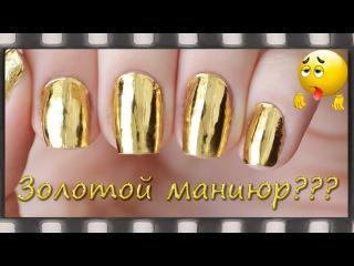 Золотой маникюр. Зеркальные ногти термофольгой под гель-лак | Gold Foil Nail Art