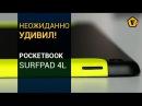 Обзор планшета Pocketbook SurfPad 4L ✔ Удобный, мощный и уютный