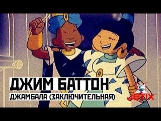 Джим Баттон  - 52 Серия (Джамбала / Заключительная серия)