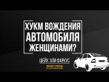 Хукм вождения автомобиля женщинами | шейх Фаркус [HD]