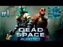 Dead Space 3 Awakened Пробуждение1 - Прохождение на русском Без комментариев