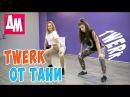 Как научиться танцевать тверк поэтапно  |  Урок 3