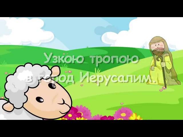 Я маленькая овечка Христианское Караоке для детей