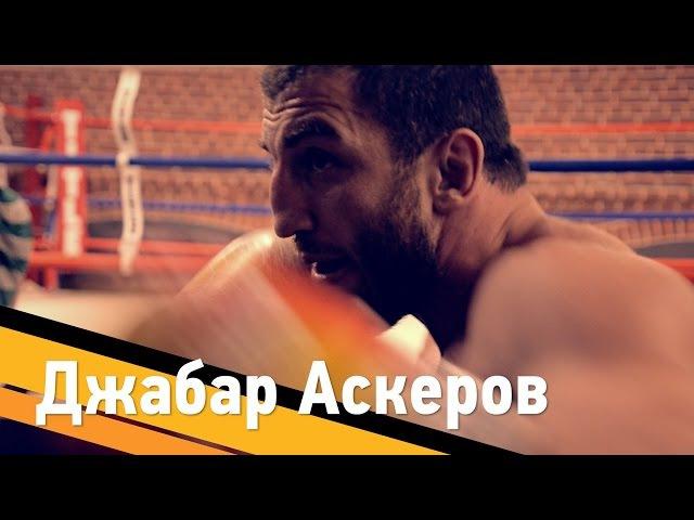 Джабар Аскеров о спорте и тренировках Спортивная мотивация ARMA Sport