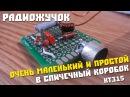 7 Собираем интересную схему Радиожучок на КТ315 простой и компактный 7 cj bhftv bynthtcye c tve hflbj exjr yf rn315 ghjcn
