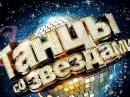 Танцы со звездами 9 сезон 10 выпуск 18.04.2015 смотреть онлайн бесплатно