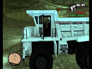 GTA San Andreas: Миссия - Взрывоопасня ситуация | Mission - Explosive situation