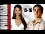 Верни мою любовь 15-16 серии (2014) 24-серийная мелодрама фильм кино сериал