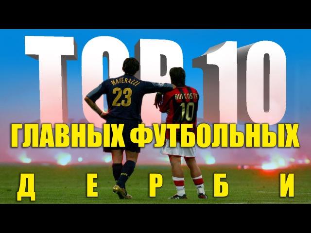 ТОП 10 главных футбольных дерби