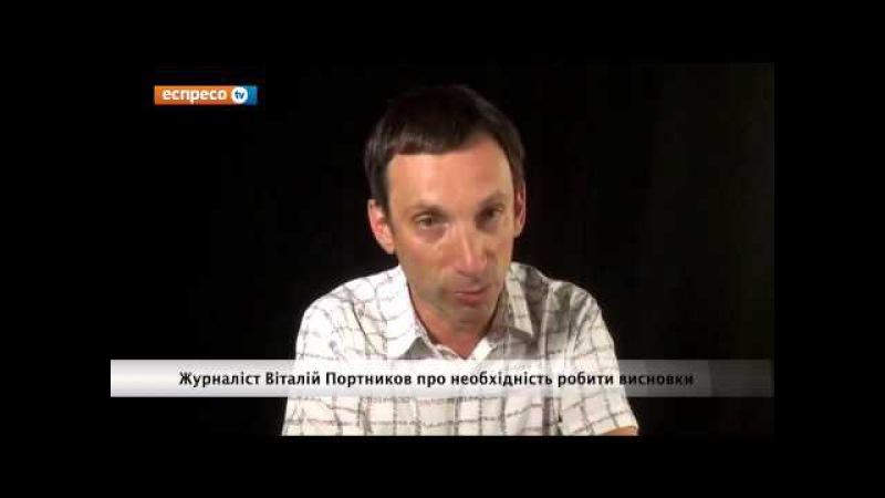Портников оказался активным гомосексуалистом видео очень