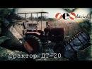 Трактор ХТЗ ДТ 20 оживили после многолетнего простоя DT 20