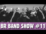 BR BAND SHOW ep.11 (АКАПЕЛЛА ЭКСПРЕСС A'cappella ExpreSSS) 2 окт. 2013 г.