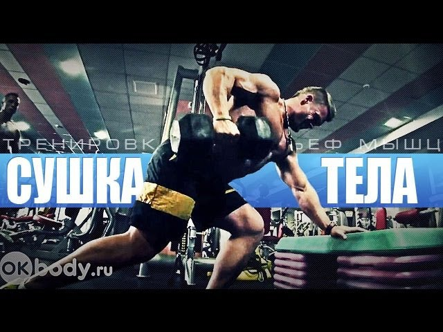 Сушка тела Тренировка на рельеф мышц ceirf ntkf nhtybhjdrf yf htkmta vsiw