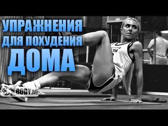 Упражнения для похудения в домашних условиях eghf;ytybz lkz gj[eltybz d ljvfiyb[ eckjdbz[